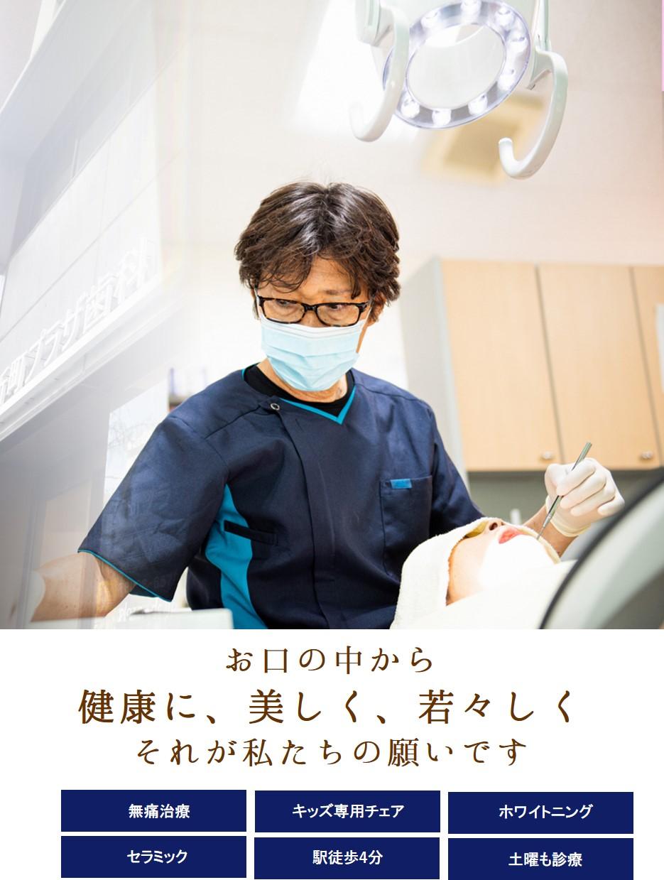 新町プラザ歯科