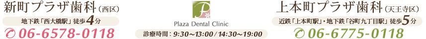 プラザ歯科|大阪市(天王寺区)の歯医者・歯科